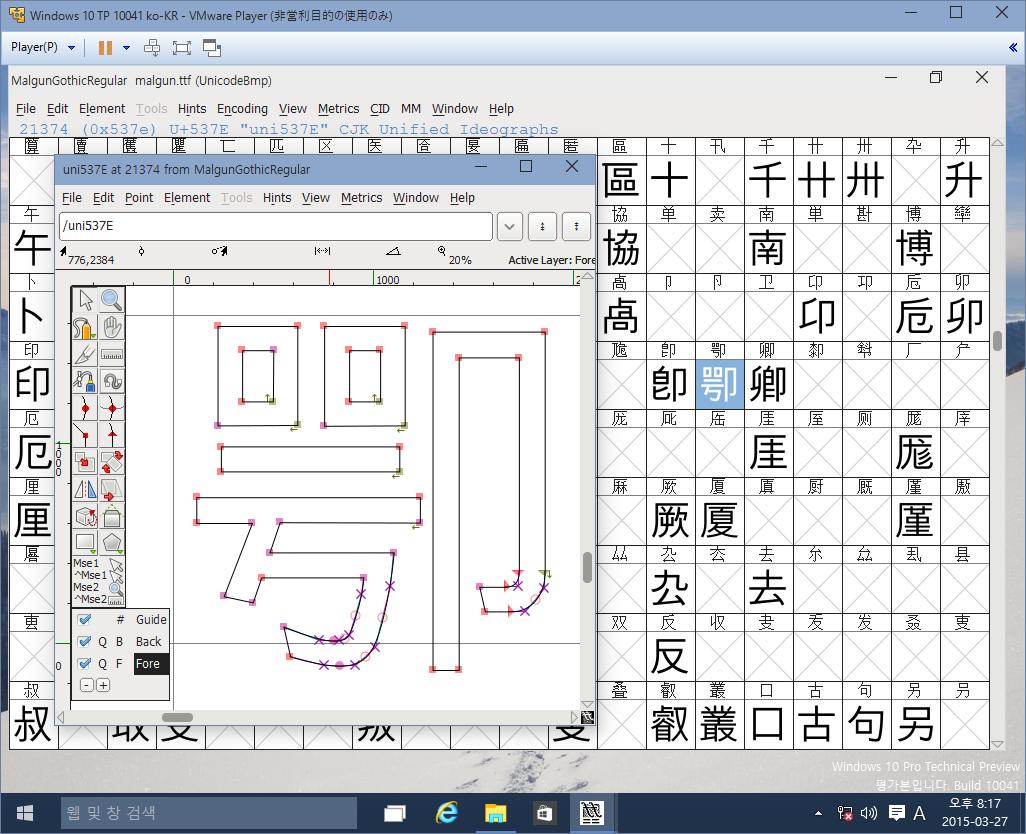 Win10(TP)10041KoreanのMalgunフォントでU+537Eを表示
