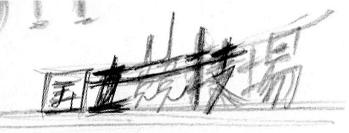真国立競技場ロゴ原案1