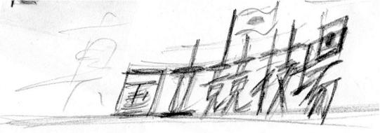 真国立競技場ロゴ原案2