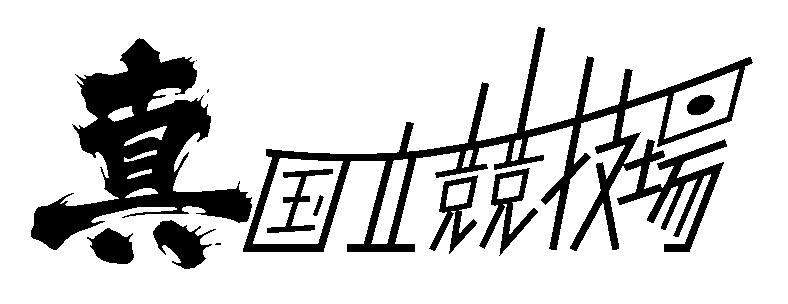 真国立競技場ロゴVer.1