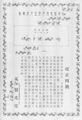 『印刷雑誌』五巻十一号掲載製文堂「改正四号」広告