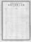 『印刷雑誌』五巻四号掲載築地活版「改正七号活字見本」