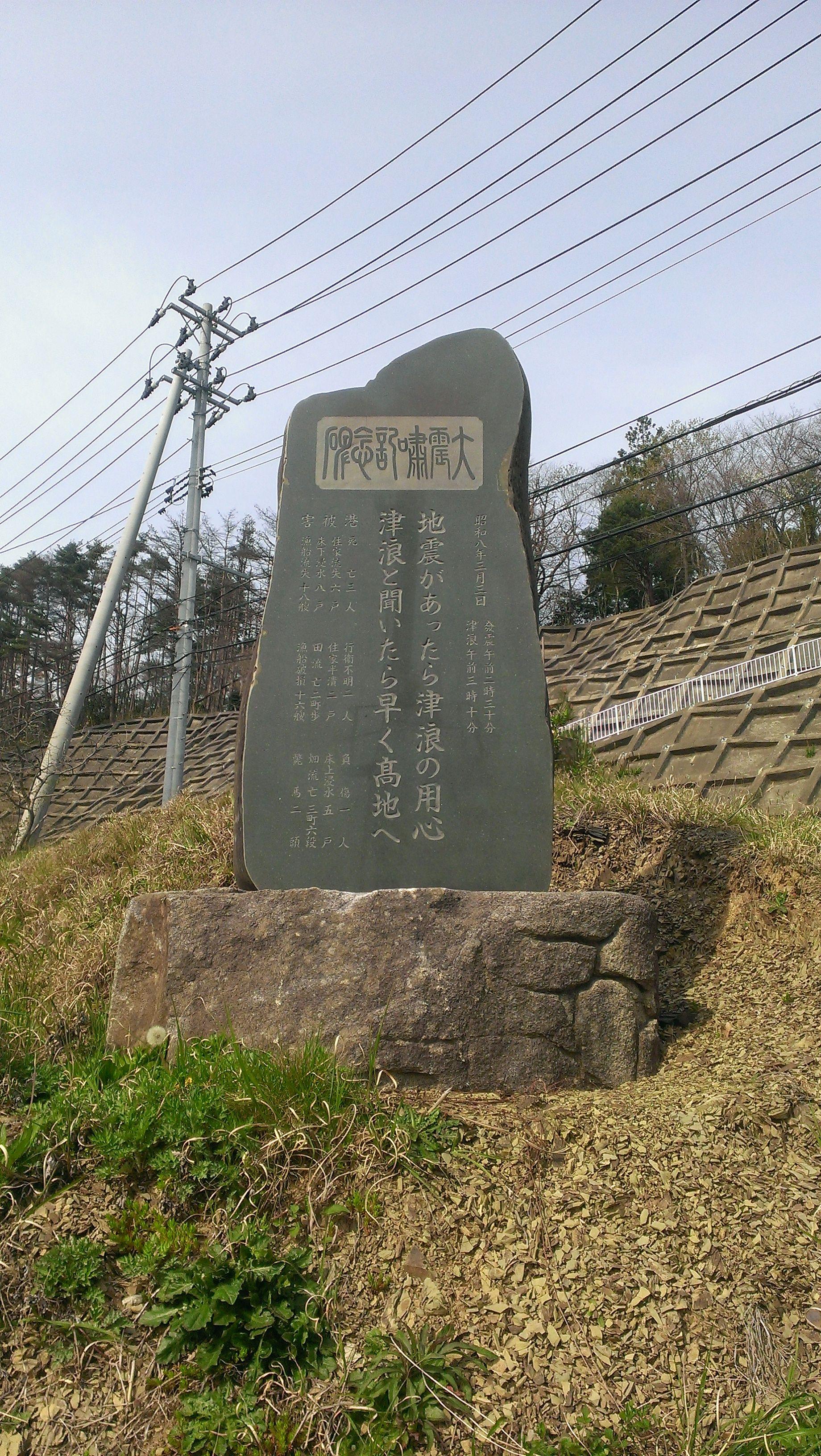 陸前港駅北東「昭和大震嘯碑」(2016年4月20日撮影)