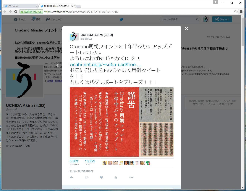 2016/04/05,21:10ツイートの04/25削除直前のスクショ