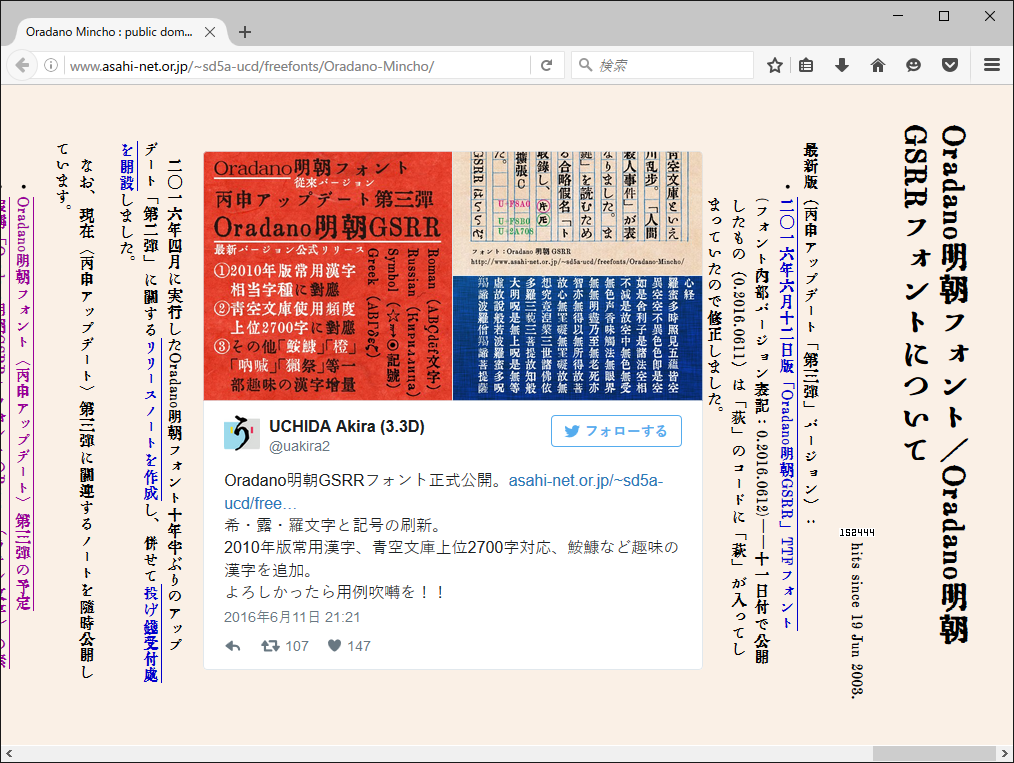 Oradano明朝GSRRフォント配布サイト(2016/06/12)Firefoxで表示