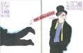 モリサワ『たて組ヨコ組』55号表紙