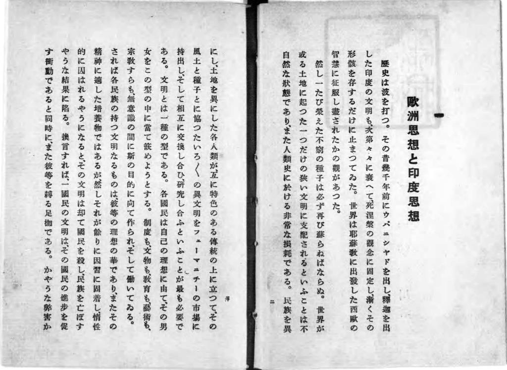 中沢臨川『タゴールと生の実現』(NDLデジコレ)冒頭ページ