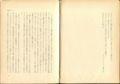 『夢の宇宙誌』8-9頁