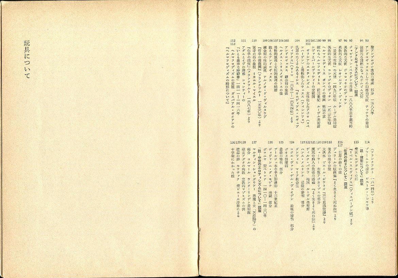 『夢の宇宙誌』6-7頁