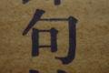名刺判久保田万太郎句集抄オビ11倍(TG-5)