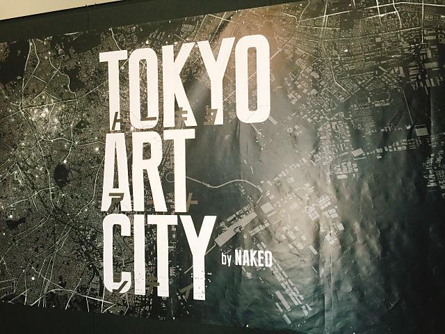 東京アートシティバイネイキッド
