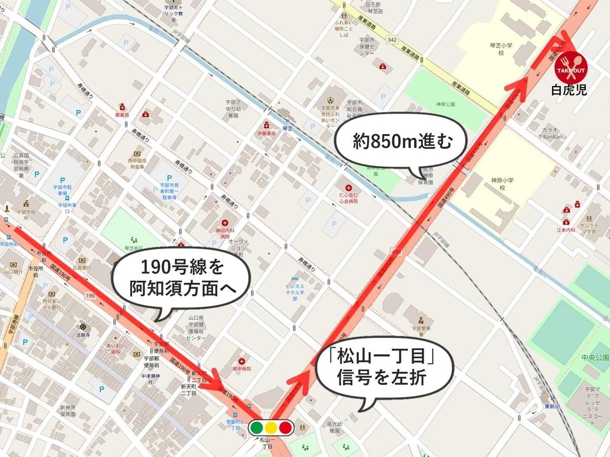 宇部市役所から白虎児のお店へ向かうルート地図