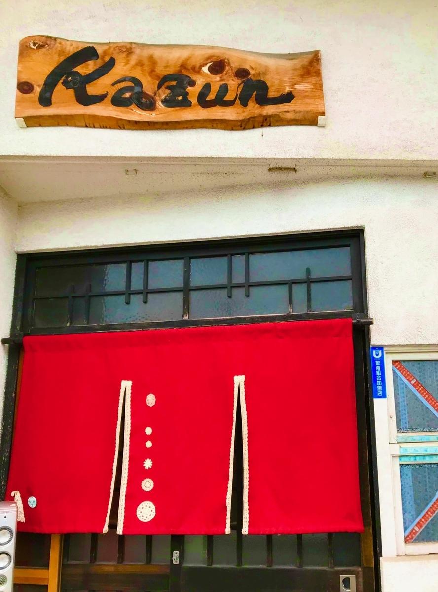 Kazun(カズン)の店舗入り口の写真