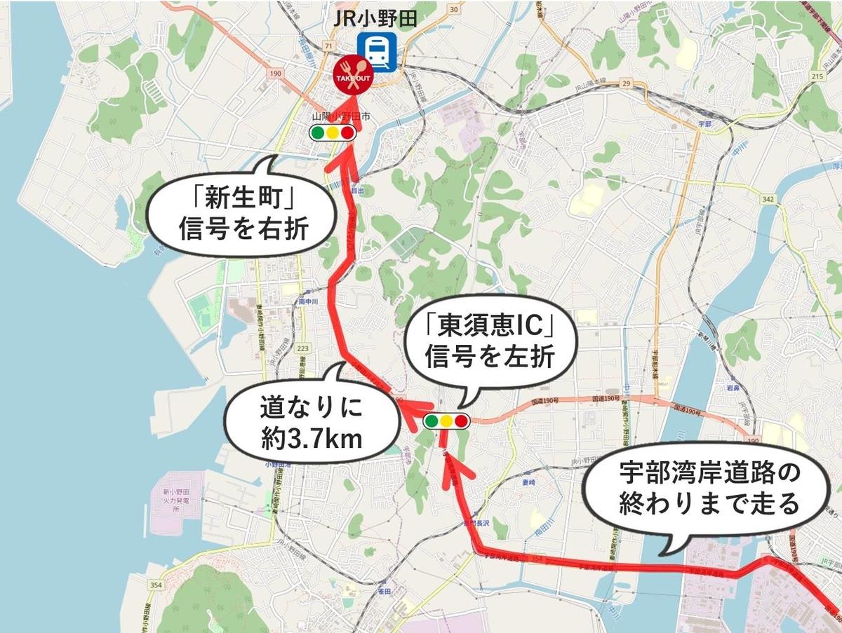 宇部市からKazun(カズン)へのルート地図