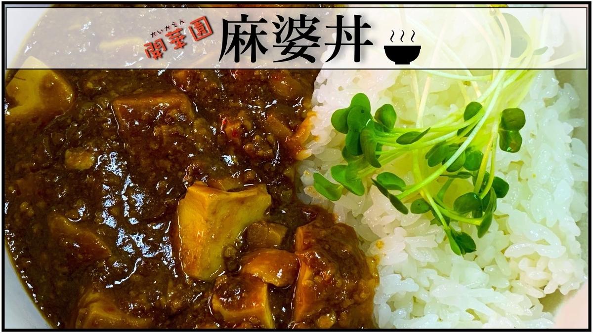 開華園のテイクアウト「麻婆丼」の写真