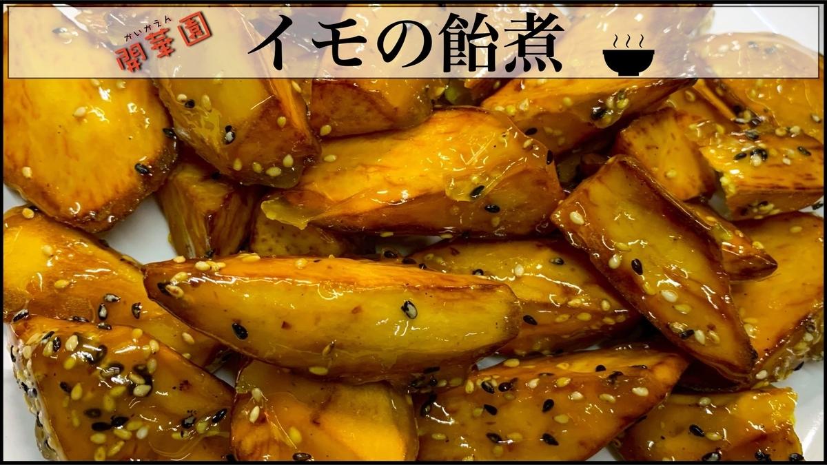 開華園のテイクアウト「イモのあめ煮」の写真