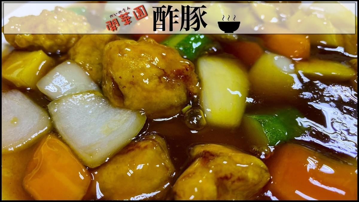開華園のテイクアウト「酢豚」の写真