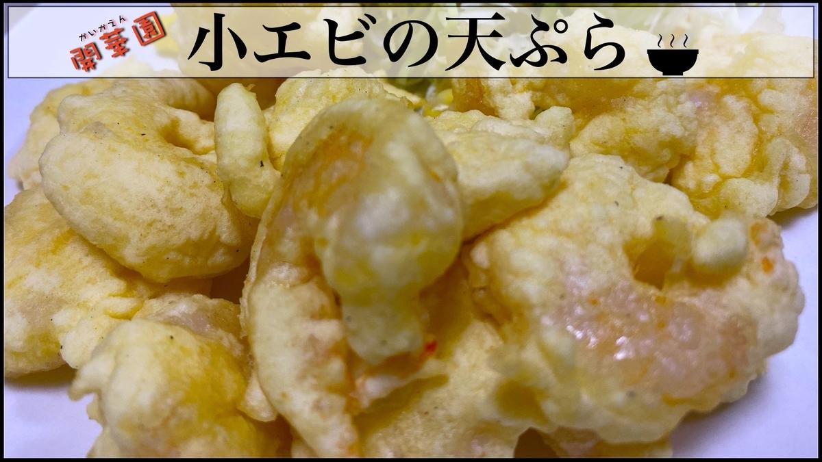 開華園のテイクアウト「小エビの天ぷら」の写真