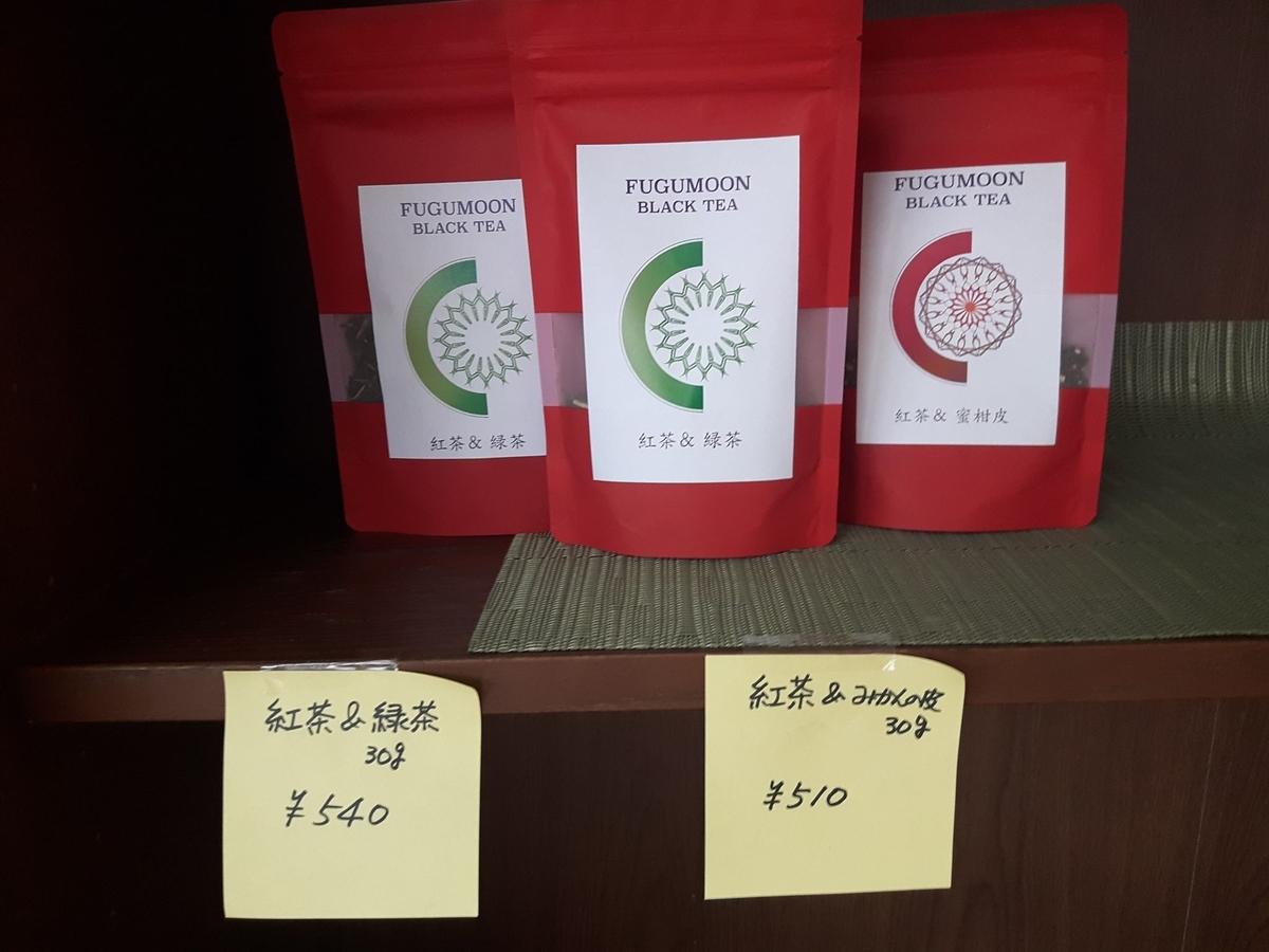 FuguMoonビビンパcafeのテイクアウトメニュー「薬膳茶」の写真
