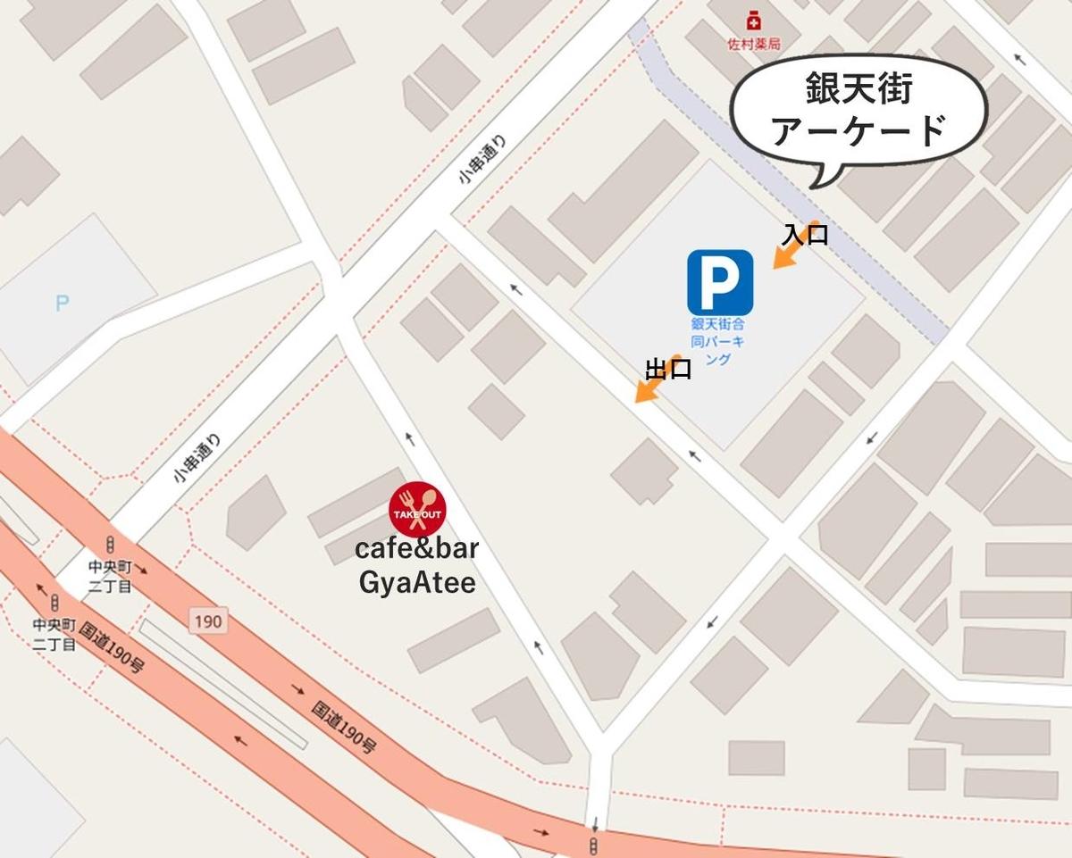 cafe&bar  GyaAtee(ギャアティ)付近の駐車場地図