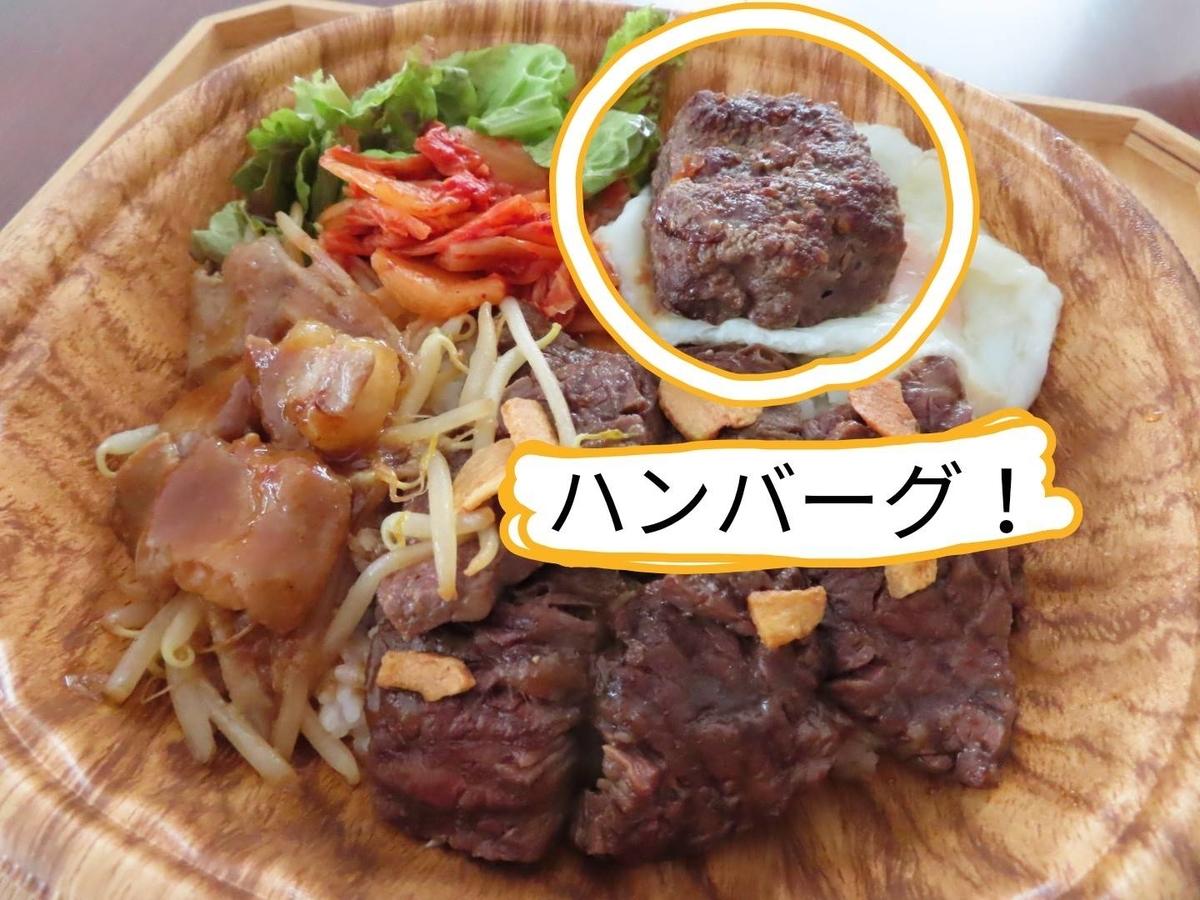 もつ鍋とお肉処 むら花のテイクアウトメニュー「ホルモン丼」のミニハンバーグ