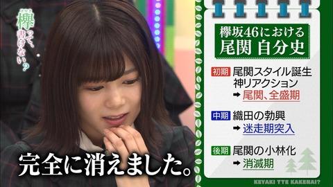 欅坂46 尾関梨香