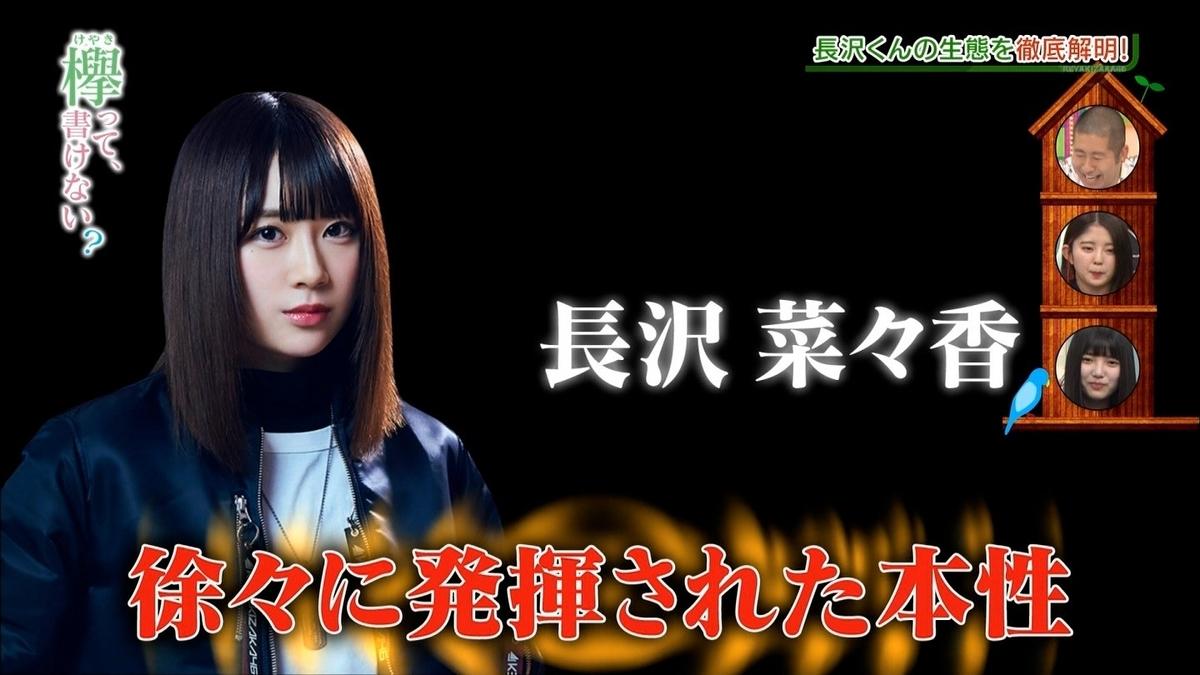 欅坂46 長沢菜々香