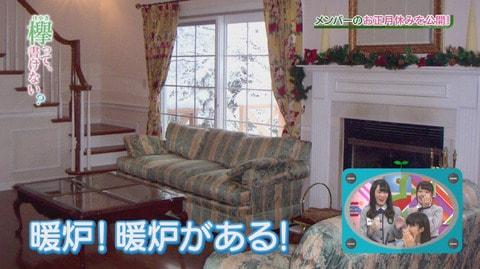 欅坂46 菅井友香 別荘