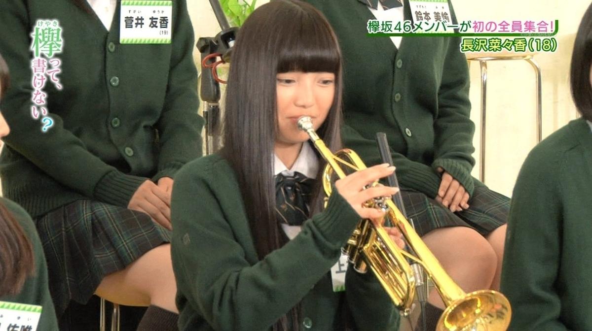 欅坂46 上村莉菜 トランペット