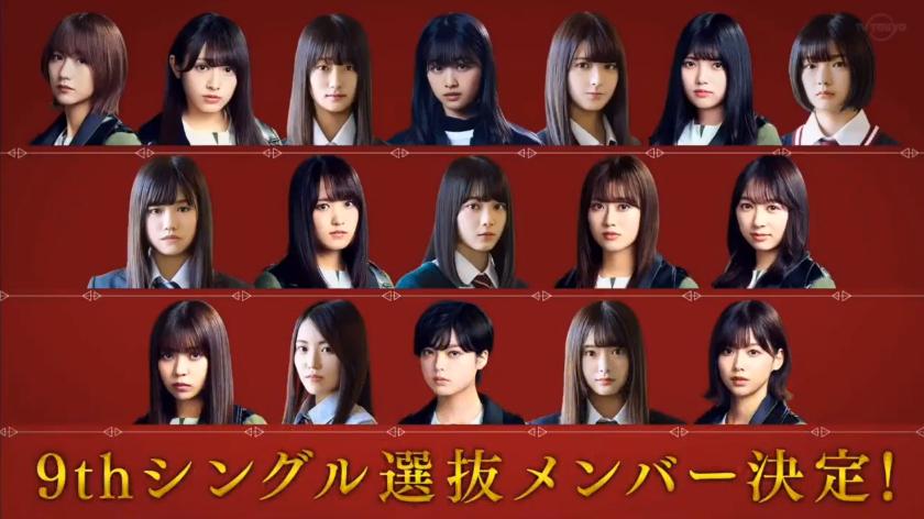 欅坂46 選抜メンバー