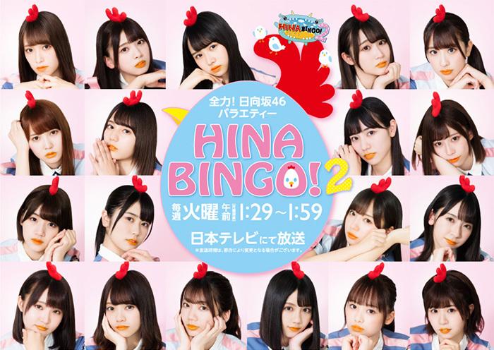 日向坂46 HINABINGO!