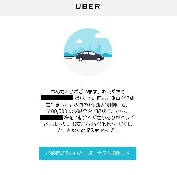 f:id:uber-guide:20200106075121j:plain