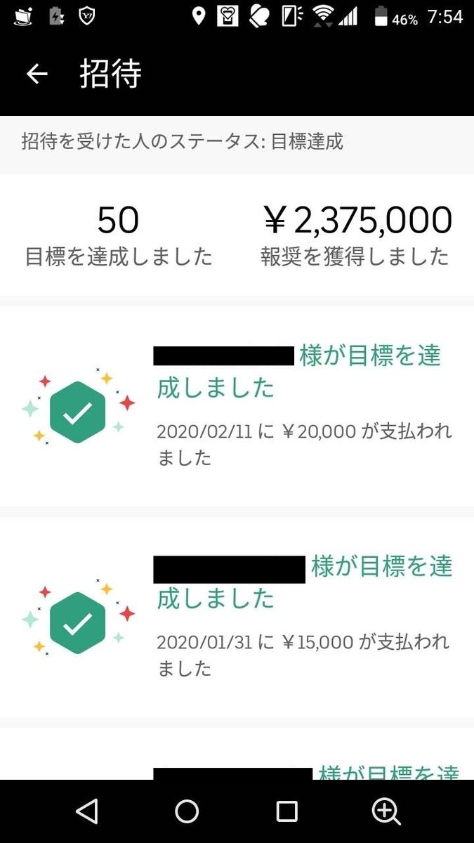 f:id:uber-guide:20200213080827j:plain
