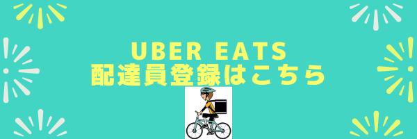 f:id:uber-guide:20210316132727p:plain
