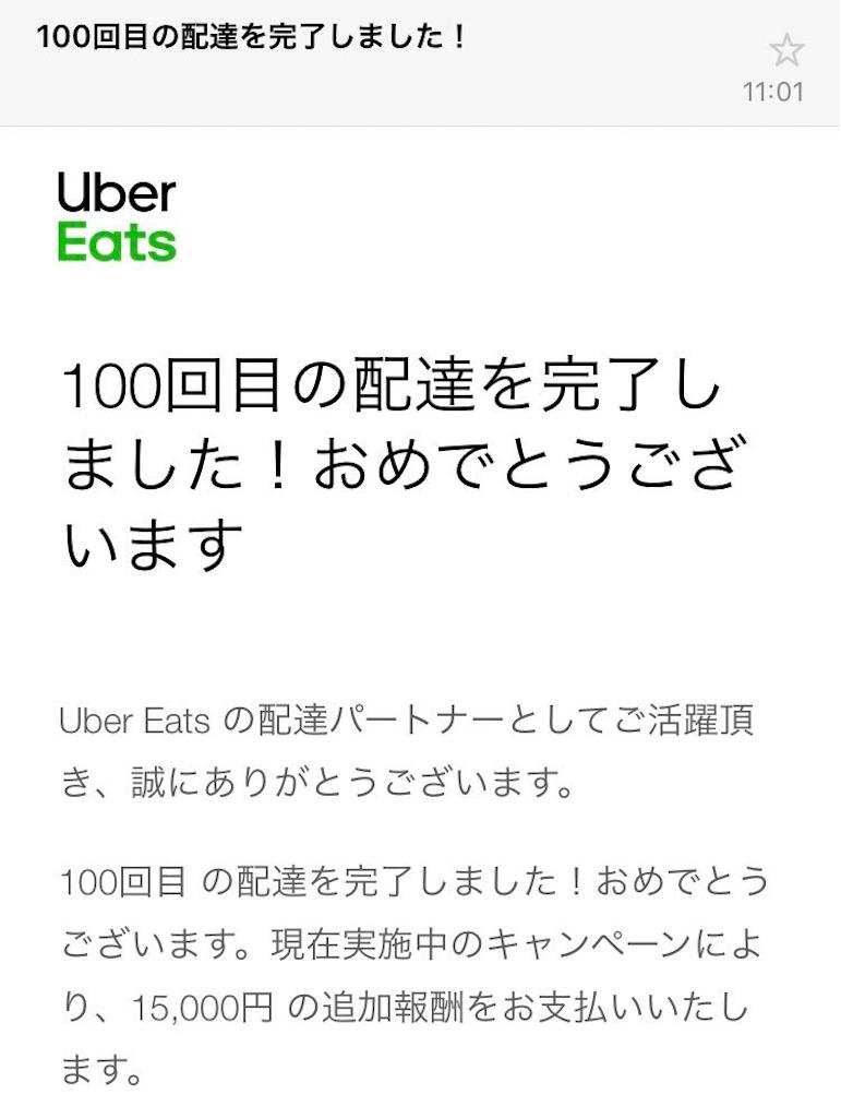 f:id:uber-ojisan:20190825112927j:image