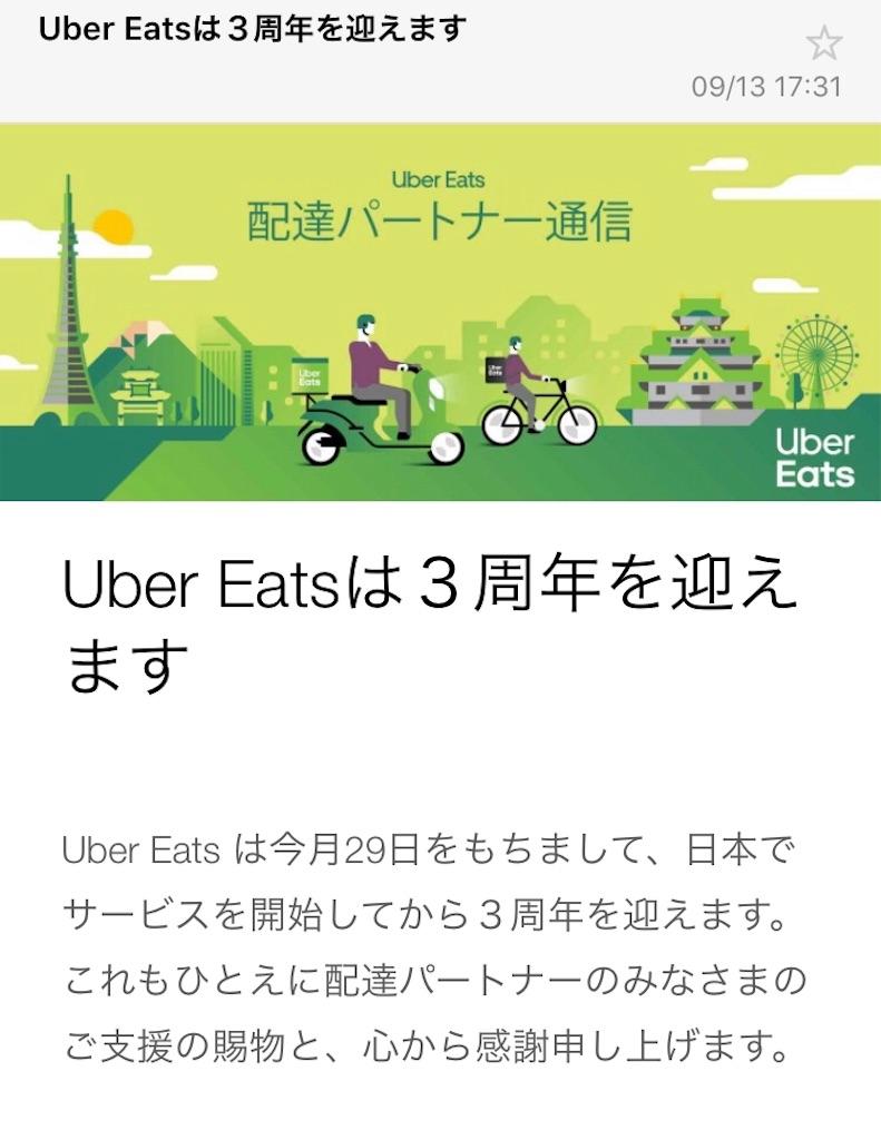 f:id:uber-ojisan:20190917115533j:image