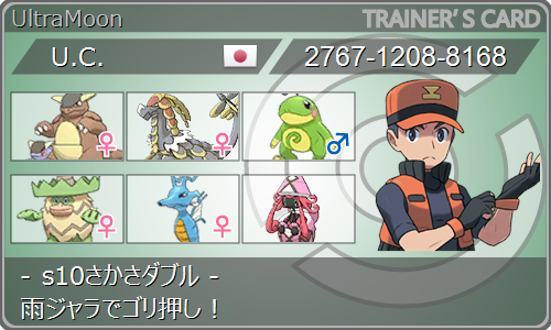 f:id:uc_pokemon:20180629124544p:image:w350