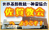 世界基督教統一神霊協会(統一教会)佐賀教会ホームページへ