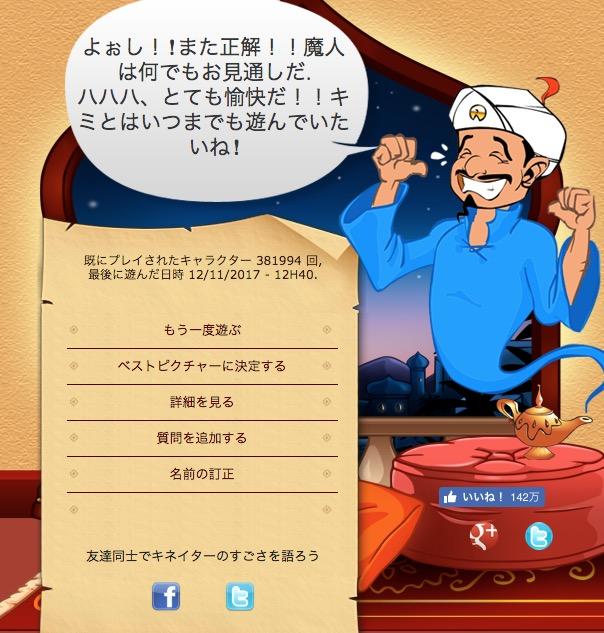 f:id:ucchi-chan:20171112210350j:plain