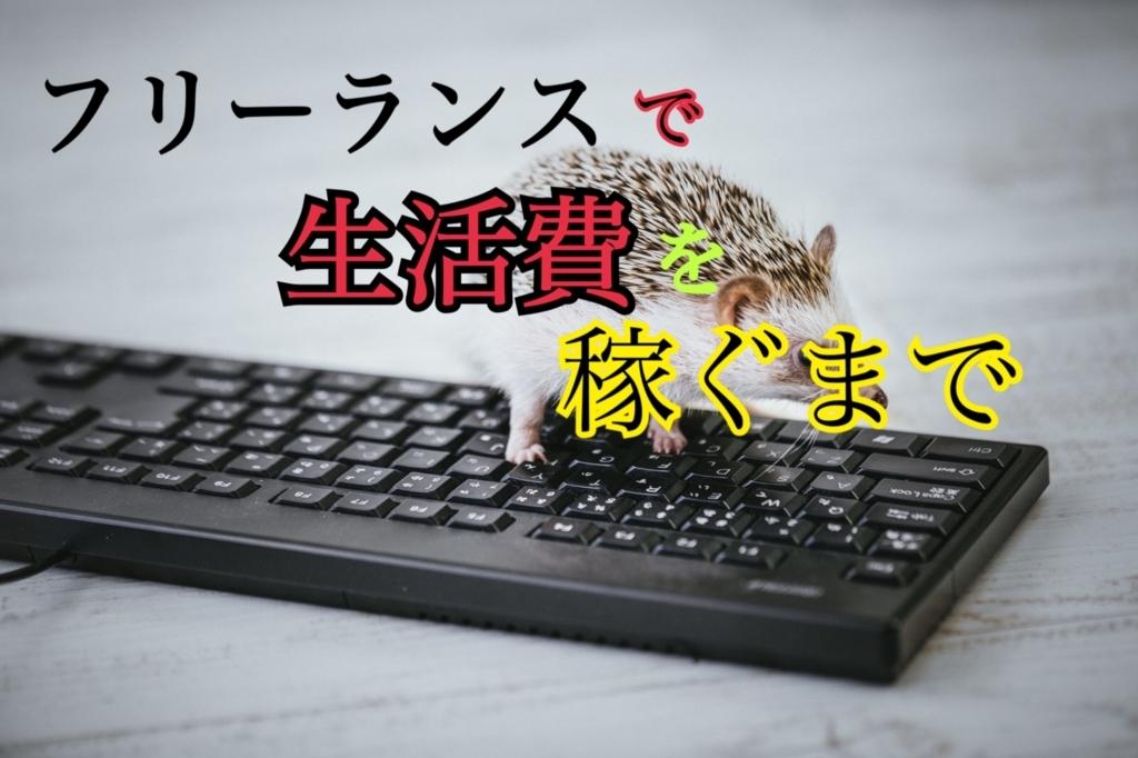 f:id:ucchi-chan:20171127003646j:plain