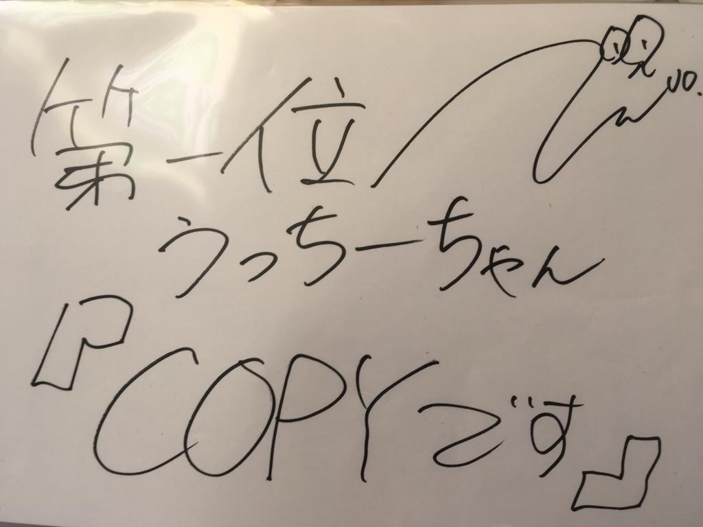 f:id:ucchi-chan:20171201152110j:plain