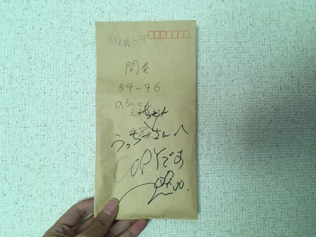 f:id:ucchi-chan:20171201152128j:plain