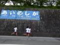 京都新聞写真コンテスト 放課後愛の志賀