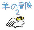 羊の冒険2タイトル