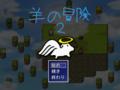 羊の冒険2タイトルゲーム画面