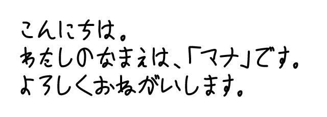 マナフォントサンプル2