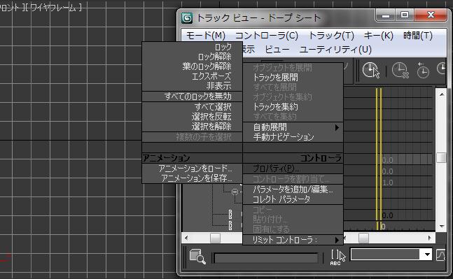レイヤコントローラ画面1