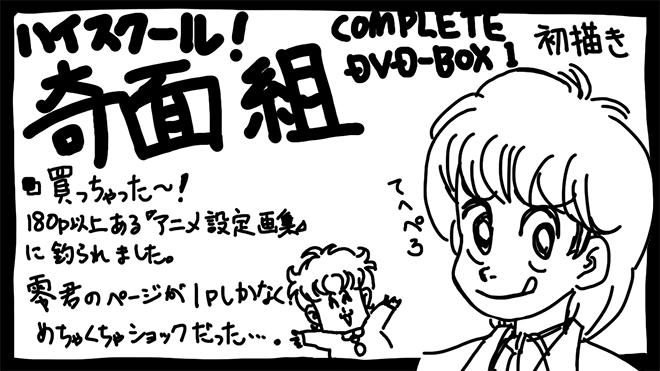奇面組DVD購入記念