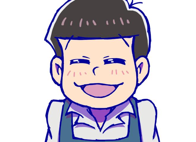トド松の笑顔