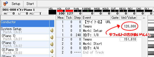 Dominoでテンポ変更修正